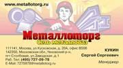 Металлопрокат ПАКОВКА  - foto 1